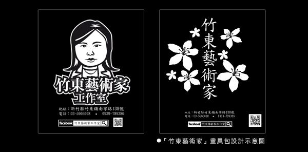 竹东艺术家画室形象商品