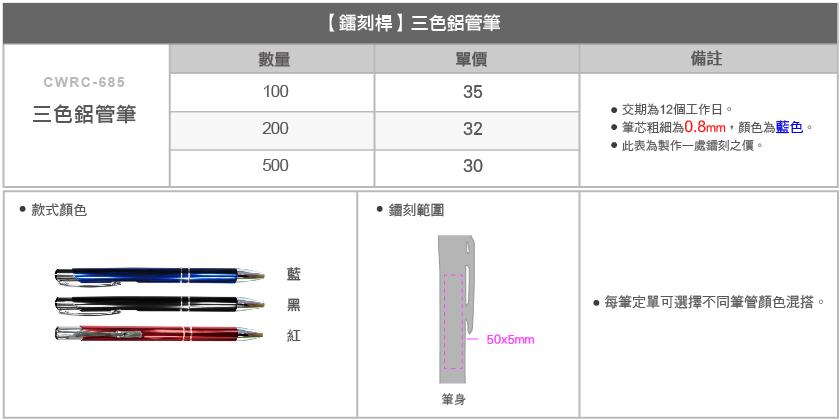 三色鋁管筆-02