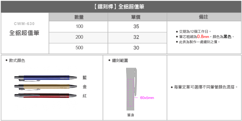 全鋁超值筆-01
