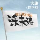 【少量布旗】旗幟/方旗/標準旗/大旗