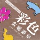 【小物商品】注色金屬徽章