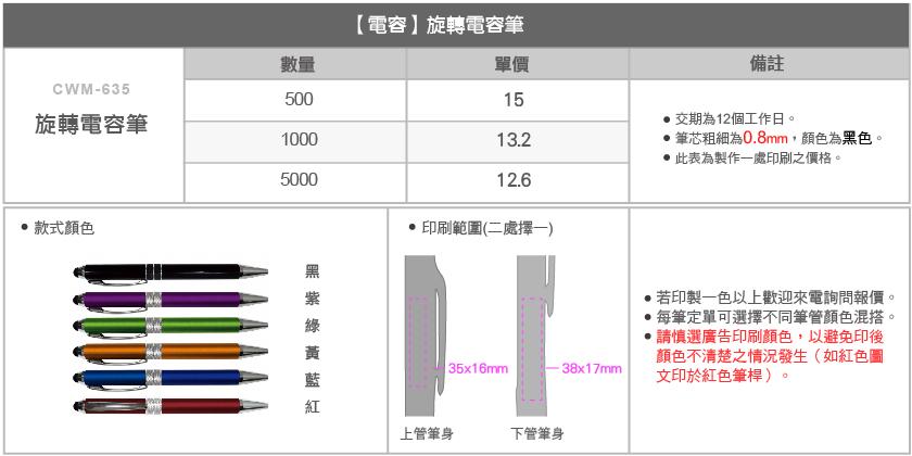 旋轉電容筆-01