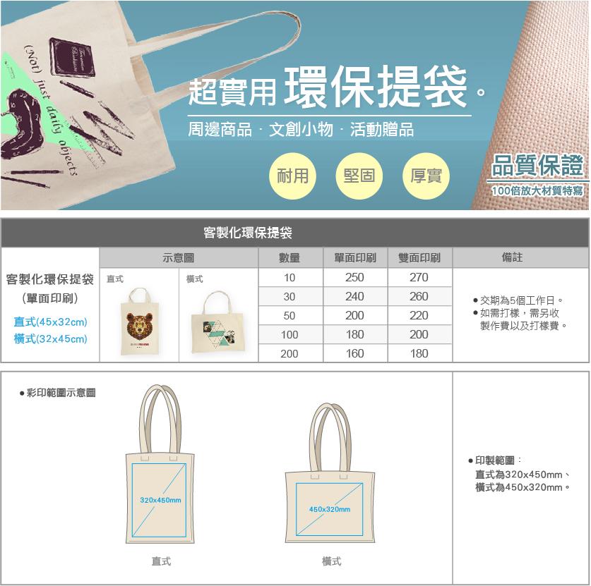 環保提袋01