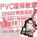 PVC軟膠吊飾