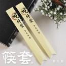 精緻印刷筷套