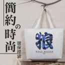 客製化環保提袋