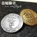 原色金屬徽章