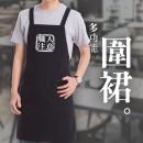【少量】多功能圍裙