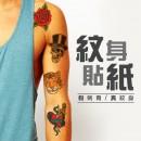 【活動禮贈】紋身貼紙/黏水紙