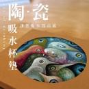 【少量】陶瓷吸水杯墊