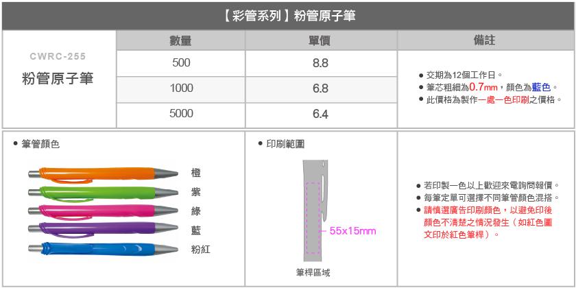 粉管原子筆-02