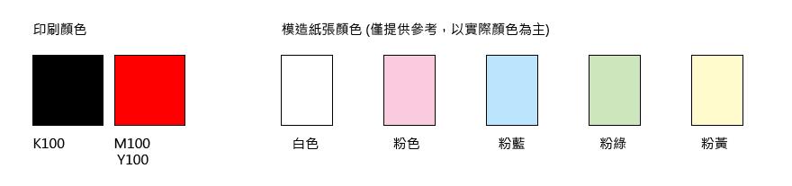 統規:複寫聯單(顏色)
