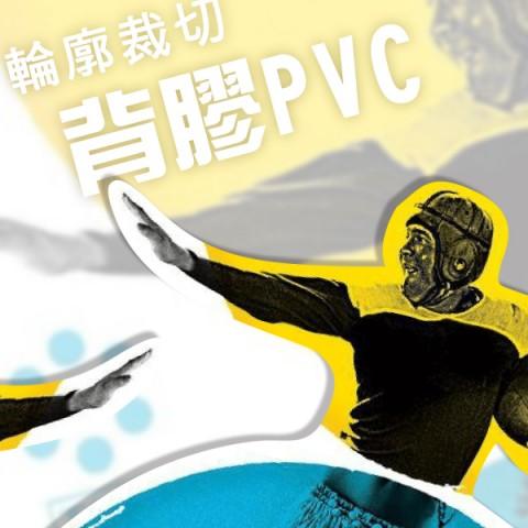 輪廓PVC