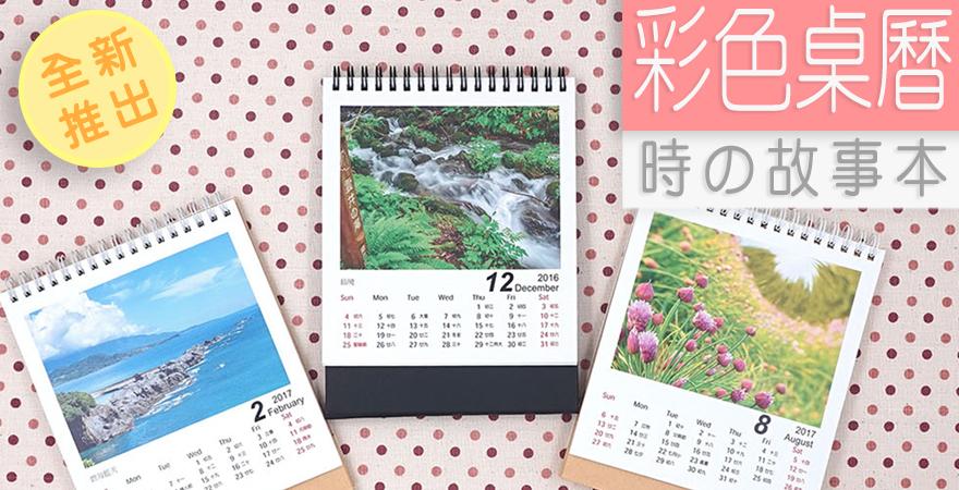 1024桌曆