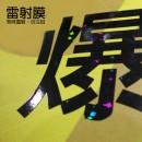 上光 / 上霧 / 雷射膜