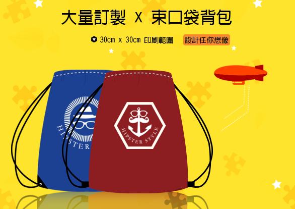 2015_07_29_586x414-束口袋背包