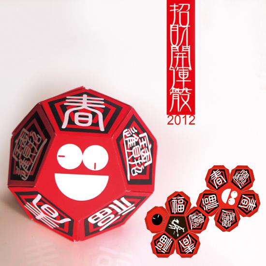 有趣創意設計 新年開運骰