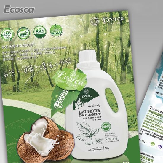Ecosca DM設計