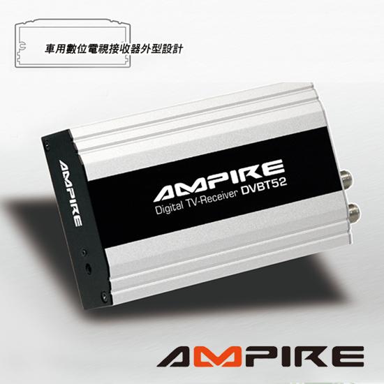 AMPIRE 車用數位電視接收器
