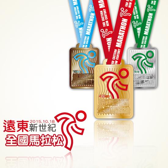 2015遠東新世紀全國馬拉松