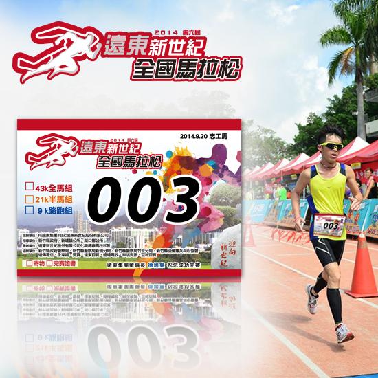 2014遠東新世紀全國馬拉松