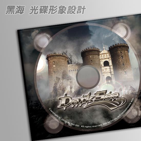 黑海 光碟形象設計