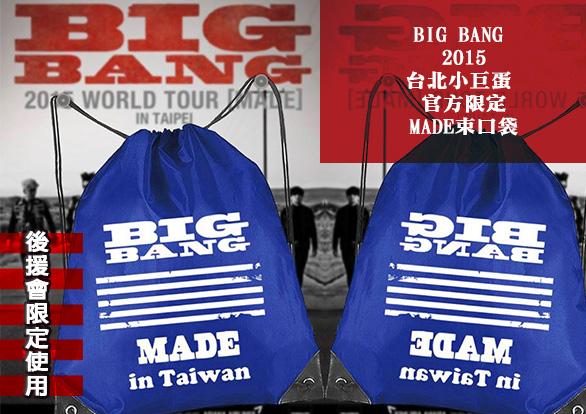 586x414-BIGBANG