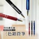 【鐳刻桿】三色鋁管筆