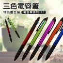 【電容】三色電容筆