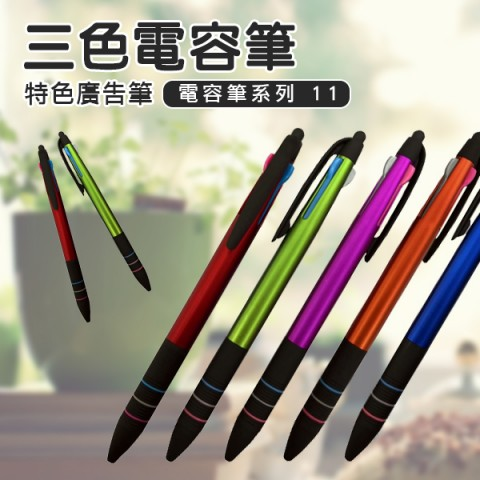F_三色電容筆