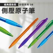 F_側壓原子筆