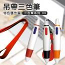 【三色筆】吊帶三色筆