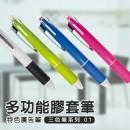 【三色筆】多功能膠套筆