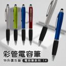 【電容】彩管電容筆