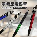 【電容】手機座電容筆