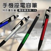 F_手機座電容筆