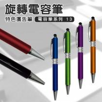 F_旋轉電容筆