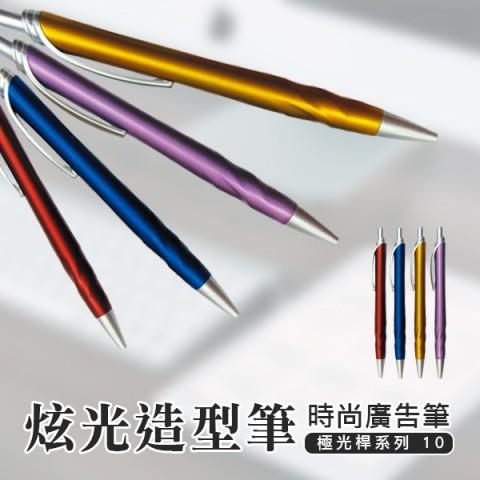 F_炫光造型筆