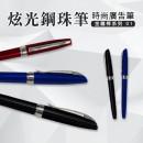 【金屬桿】炫光鋼珠筆