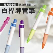 F_白桿胖管筆