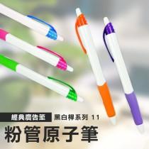 F_白桿膠套筆