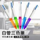 【三色筆】白管三色筆