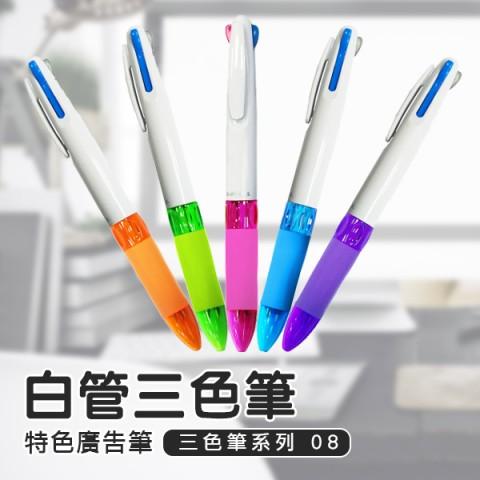F_白管三色筆