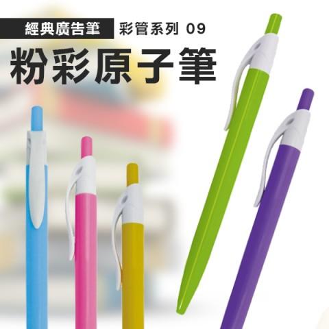 F_粉彩原子筆