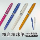 【金屬桿】粉彩鋼珠筆