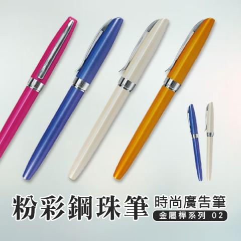 F_粉彩鋼珠筆