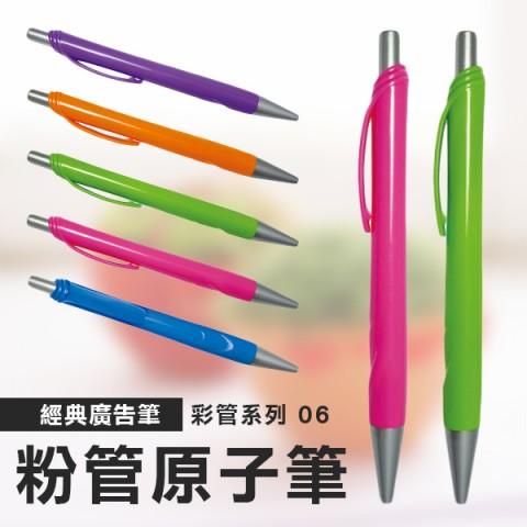F_粉管原子筆