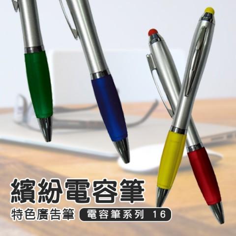 F_繽紛電容筆
