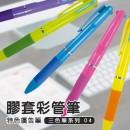 【三色筆】膠套粉管筆