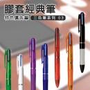 【三色筆】膠套經典筆